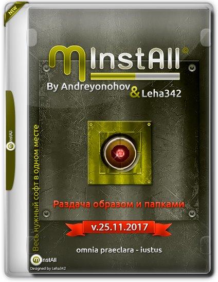 MInstAll v.25.11.2017 (2017) PC | by Andreyonohov & Leha342