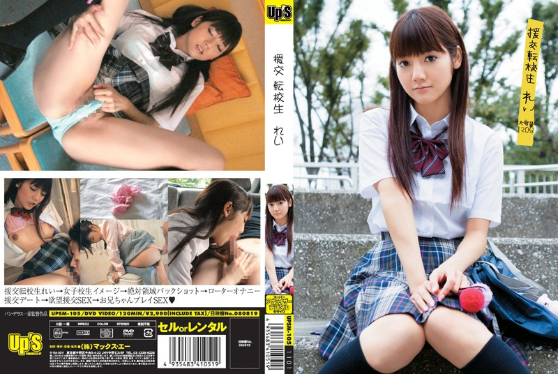 Rei MIZUNA - The New Girls an Escort. [UPSM-105] (UPS) [cen] [2011 г.,Big Tits,Blowjob,Fetish, DVDRip]