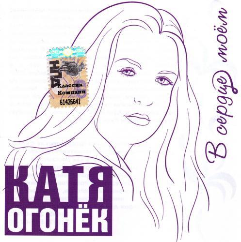 Катя Огонёк - В сердце моём (2008) [FLAC Lossless image + .cue]<Шансон>