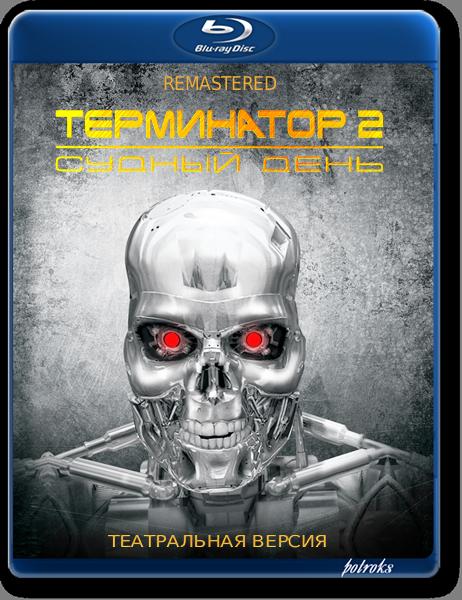 Terminator 2 Judgment Day 1991 1080p Torrent