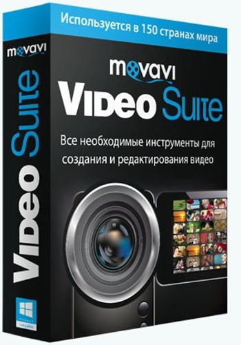 Movavi Video Suite 17.1.0 RePack by KpoJIuK (Multi/Ru)