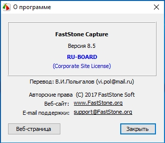 FastStone Capture 8.7 Final (2017) РС | RePack & portable by D!akov