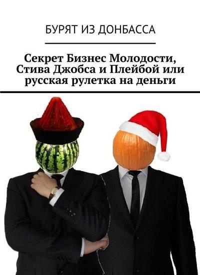 Бурят из Донбасса - Секрет Бизнес Молодости, Стива Джобса и Плейбой или русская рулетка на деньги (2015) FB2