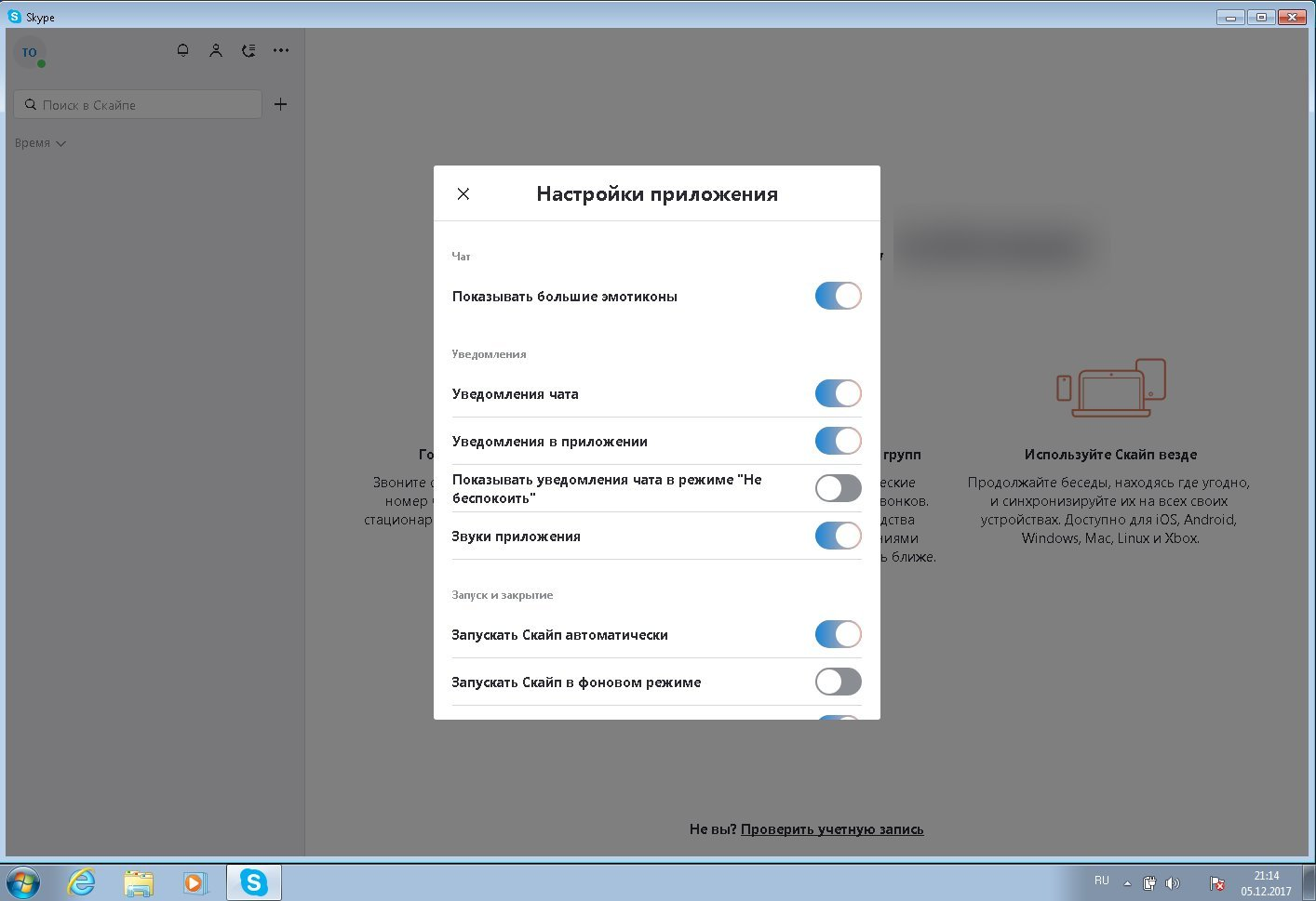 Skype 8.12.0.2 Final (2017) РС