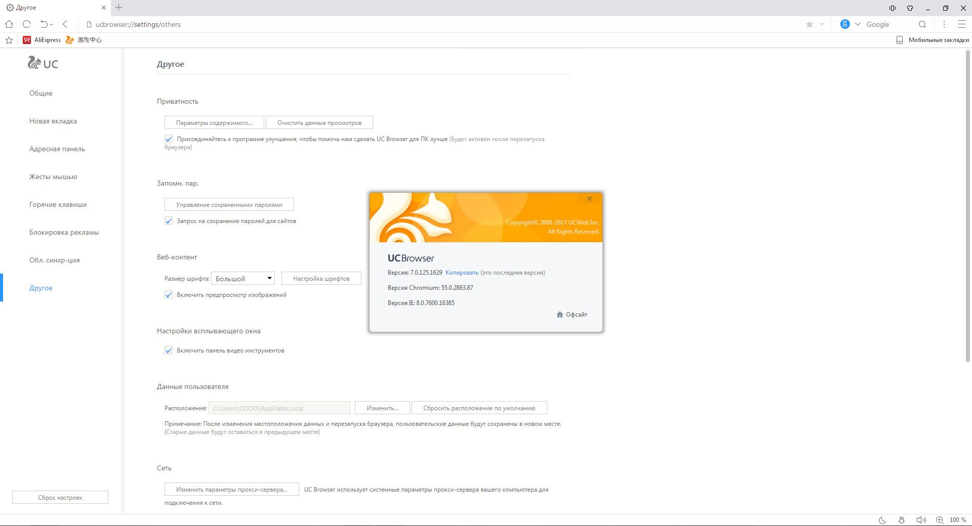 UC Browser 7.0.125.1629 (2017) PC