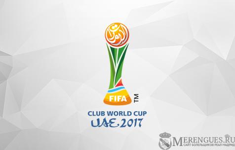 Календарь матчей Клубного чемпионата мира 2017
