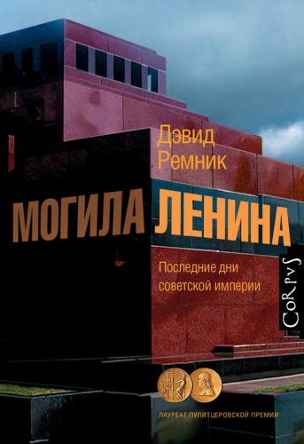 Дэвид Ремник - Могила Ленина. Последние дни советской империи (2017) PDF, EPUB, FB2