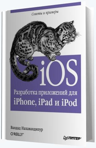 Вандад Нахавандипур - iOS. Разработка приложений для iPhone, iPad и iPod (2013) PDF