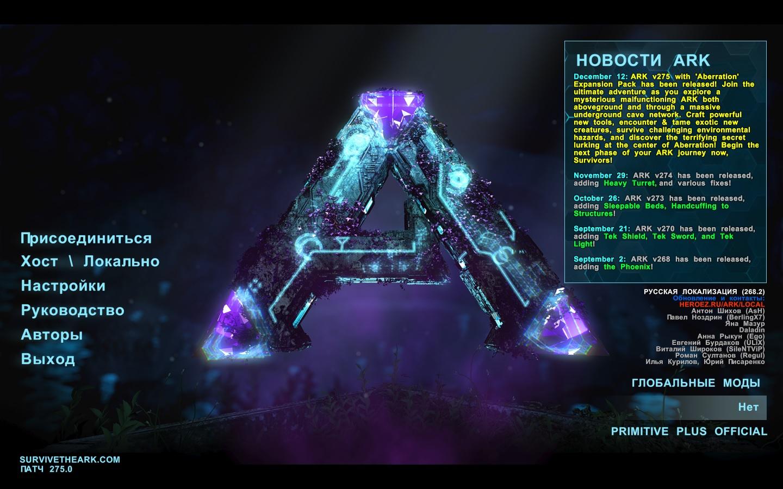 ARK: Survival Evolved (2015/PC/Русский), Лицензия