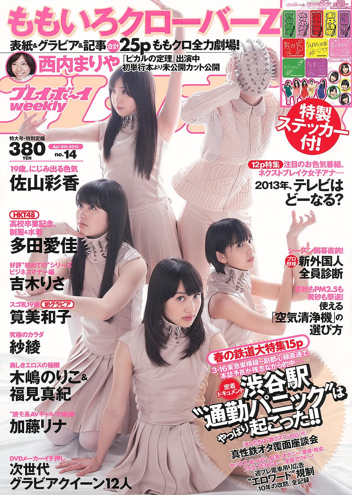 20171214.0420.8 Weekly Playboy (2013.14) 01 (JPOP.ru).jpg