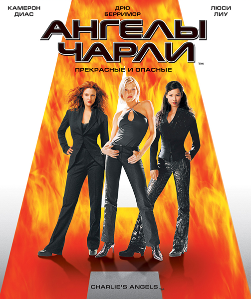 Ангелы Чарли / Charlie's Angels (2000) WEB-DLRip | D | Open Matte