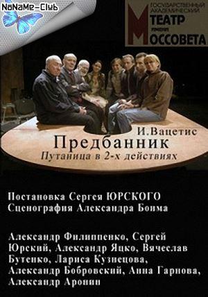 Игорь Вацетис - Предбанник. Путаница в двух действиях (2008) TVRip (Театр им. Моссовета)