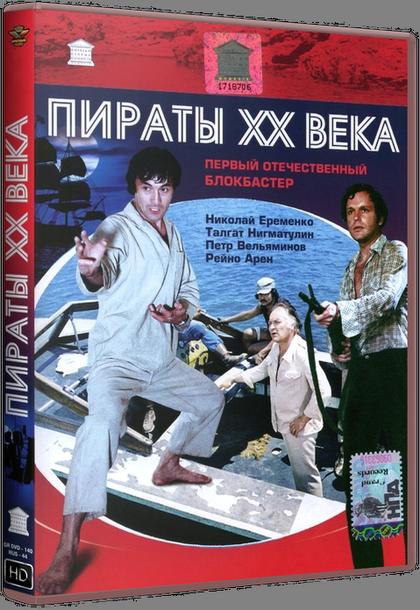 Пираты ХХ века (1979) WEB-DLRip 720p от KORSAR