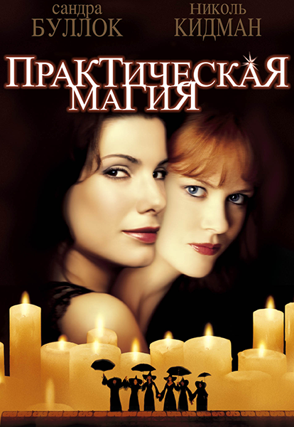 Практическая магия / Practical Magic (1998) WEB-DLRip-AVC   D   Open Matte