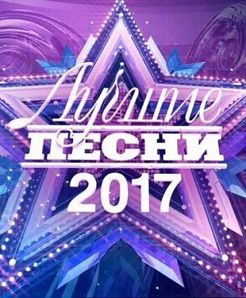 Лучшие песни-2017 (2017.12.31) HDTV [H.264/1080i]