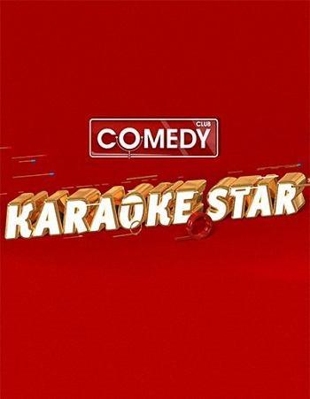 Камеди Клаб в Барвихе / Комеди Клаб / Comedy Club (2017.12.31-2018.01.01) SATRip (Новогодний. Karaoke Star. Части 1-2 из 2)