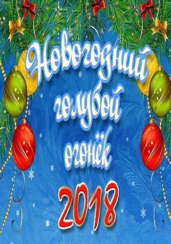 Новогодний Голубой огонек 2018