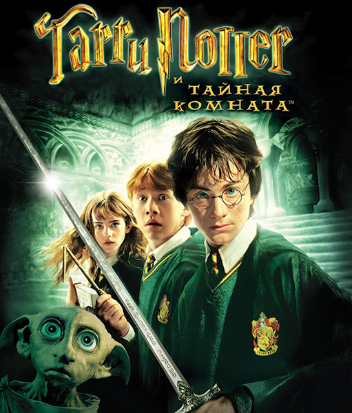 Гарри Поттер и Тайная комната / Harry Potter and the Chamber of Secrets (2002) BDRemux 2160p | 4K | HDR | D, P, P2 | 79.74 GB