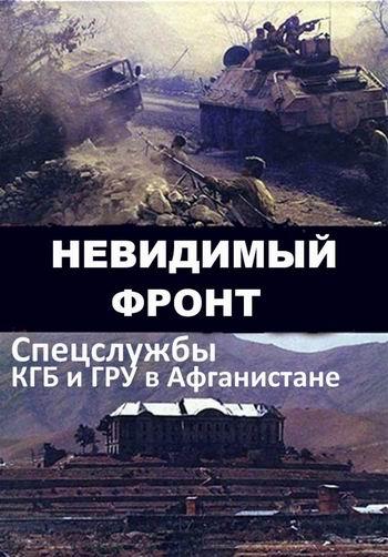 Невидимый фронт. Спецслужбы КГБ и ГРУ в Афганистане (2007-2008) SATRip (28 серий)
