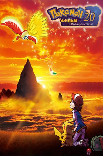 Покемон: Я Выбираю Тебя (Фильм 20) / Pokemon the Movie: I Choose You