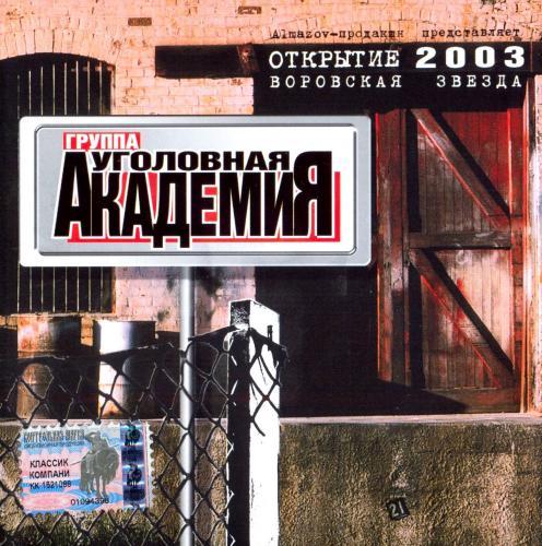 Уголовная Академия - Воровская звезда (2003) [FLAC Lossless image + .cue]<Шансон>