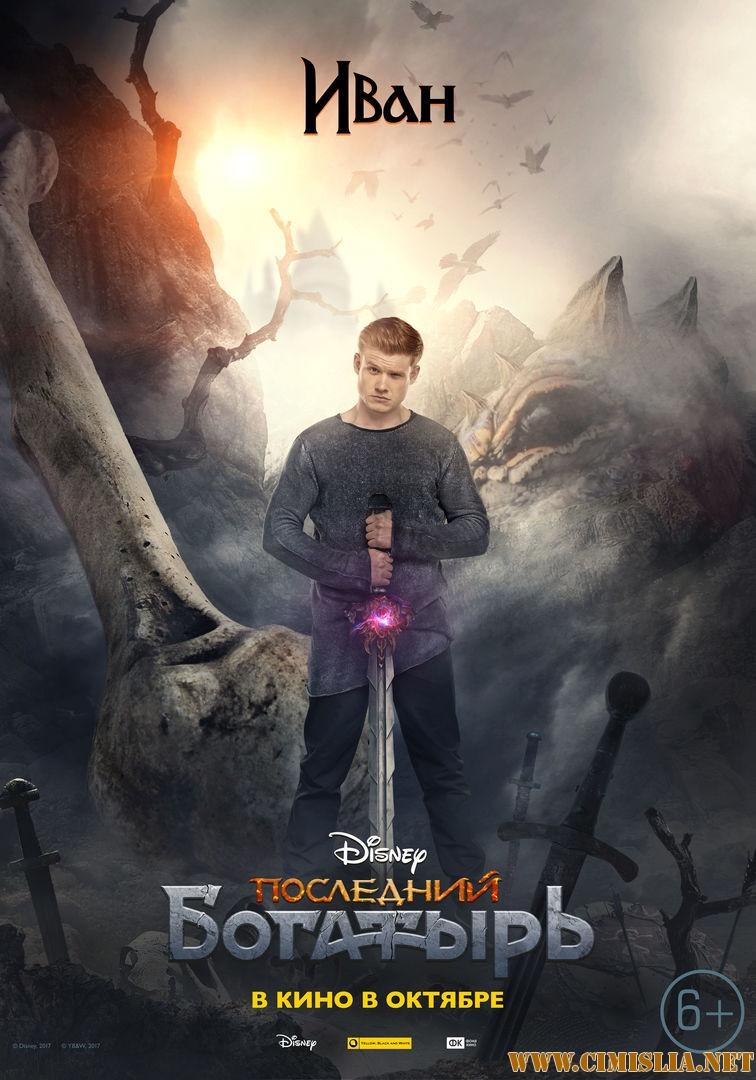 Последний богатырь [2017 / HDTV / 1080i]