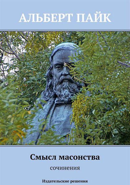 Альберт Пайк - Смысл масонства (2014) FB2