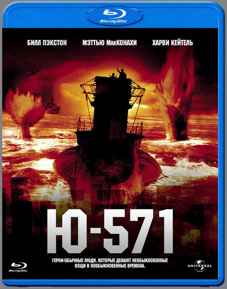 Ю-571 / U-571 (2000) BDRip 720p от KORSAR | D, A | Open Matte