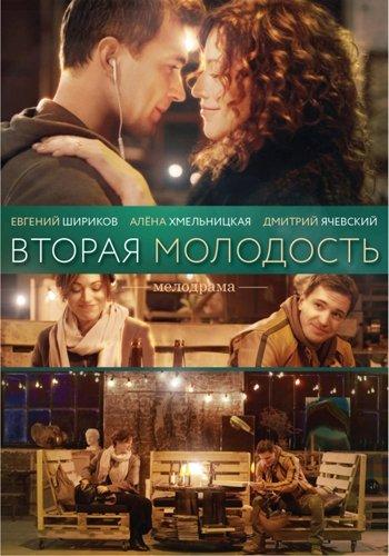 Вторая молодость (2017) HDTVRip от Portablius