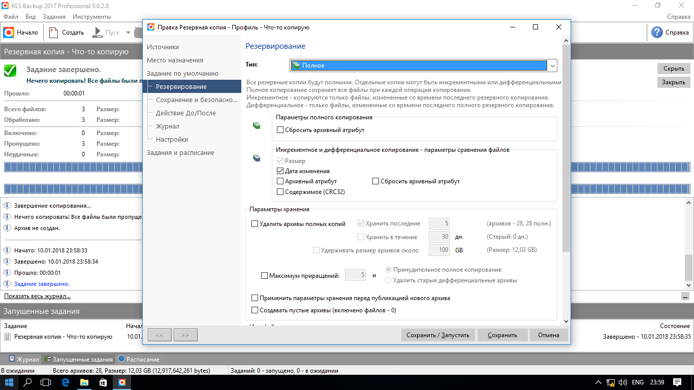 KLS Backup 2017 Professional 9.0.2.8 (2018) Русский / Английский