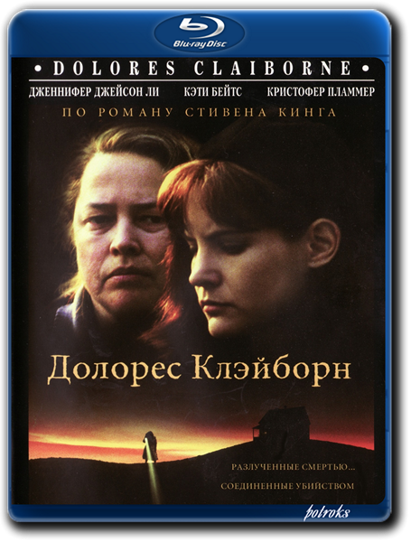 Долорес Клэйборн / Dolores Claiborne (1995) BDRip 720p от HELLYWOOD   P2, P, A