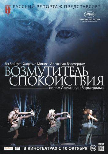 Возмутитель спокойствия / Borgman (2013) HDRip [H.264] [MVO]