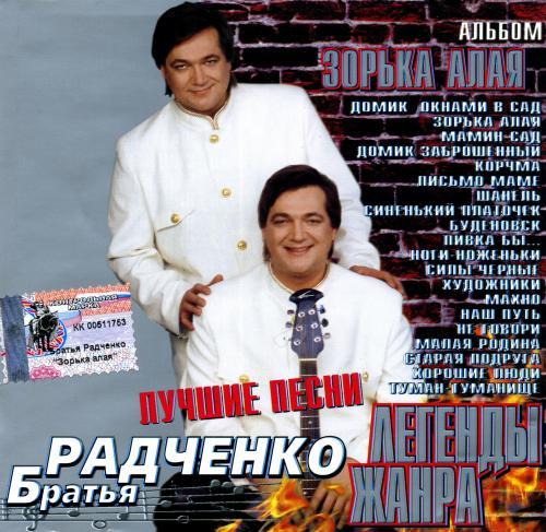 Братья Радченко - Зорька алая (2002) [FLAC Lossless image + .cue]<Шансон>