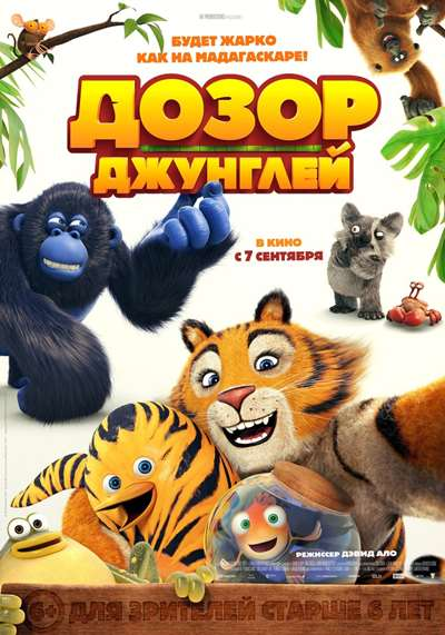 Дозор джунглей / Les as de la jungle (2017) BDRip [H.264]
