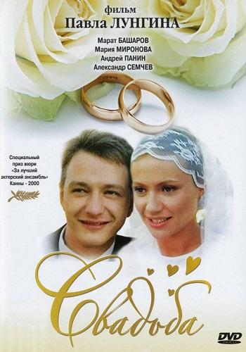 Свадьба (Павел Лунгин) [2000, Франция, Россия, Германия, драма, комедия, WEBRip 1080p] Original Rus