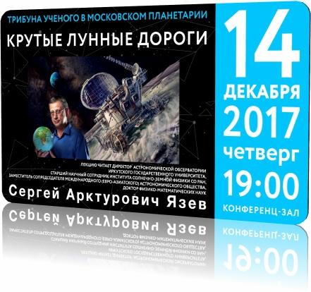 С.А. Язев. Лекция «Крутые лунные дороги» (2017) WEBRip [H.264] [MP4|1920x1080]