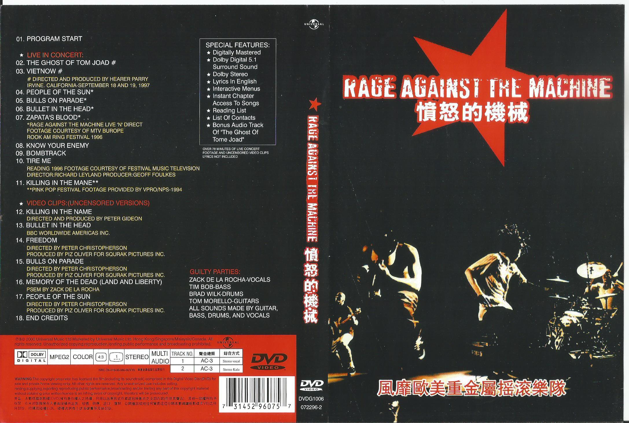 rage against the machine lyrics