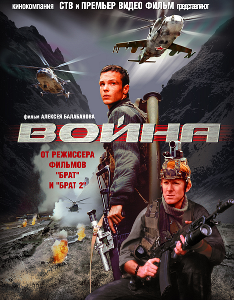 Война (2002) WEB-DL 1080p