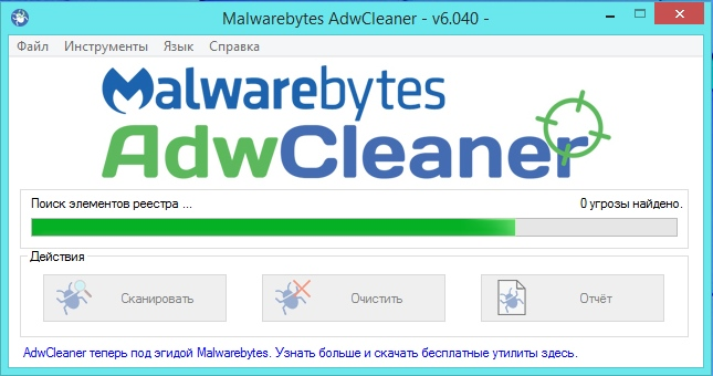 Malwarebytes AdwCleaner 7.0.7.0 (2018) PC