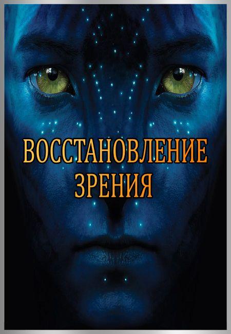 Жданов В.Г. - Восстановление зрения (2016) WEBRip 720p