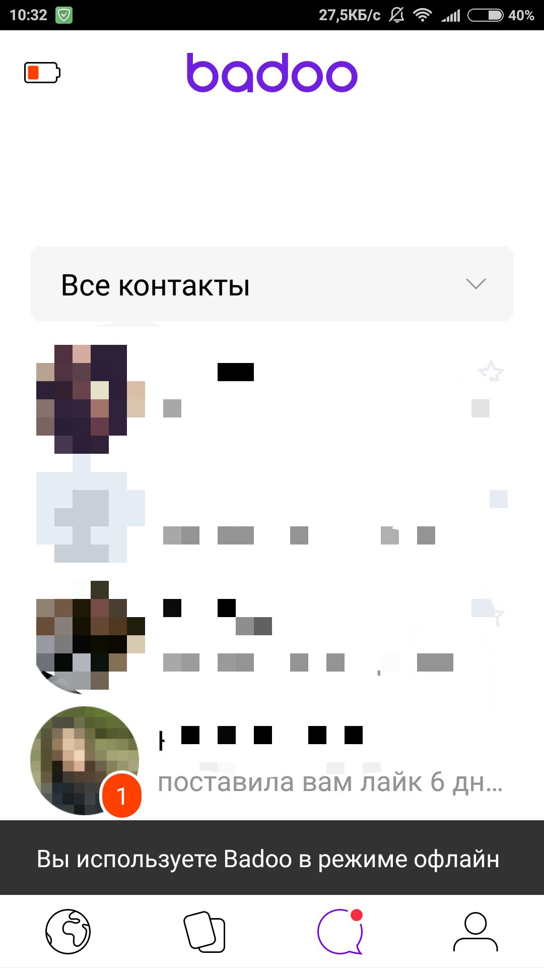 Screenshot_2018-01-23-10-32-38-570_com.badoo.mobile.png