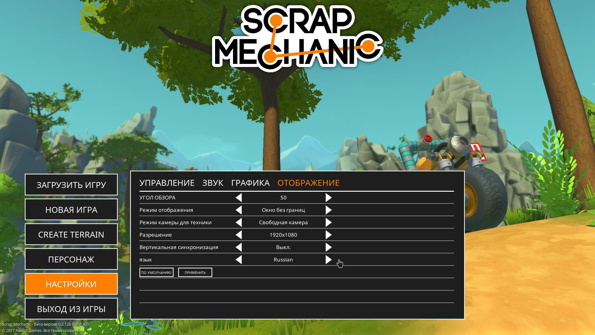 Scrap Mechanic [v 0.2.12b | Early Access] (2017) PC