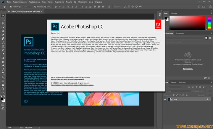 Adobe Photoshop CC 19.1.0.38906 [2018][x86-x64]