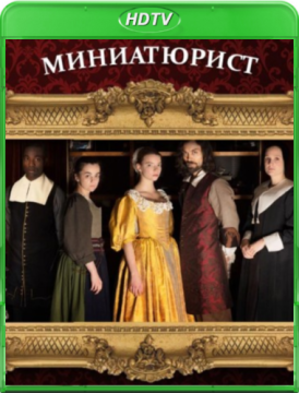 Миниатюрист / The Miniaturist (2017) HDTVRip 720p