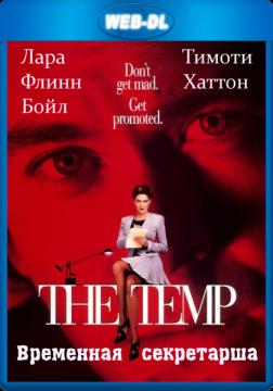 Временная секретарша / Заместитель / The Temp (1993) WEB-DLRip 720p