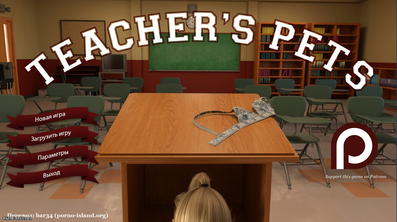 Teacher's Pets [2017] [Uncen] [3DCG, ADV] [RUS] H-Game