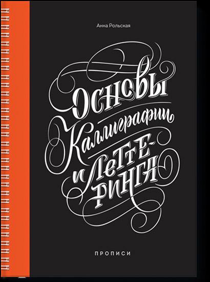 Анна Рольская | Основы каллиграфии и леттеринга (2017) [PDF]