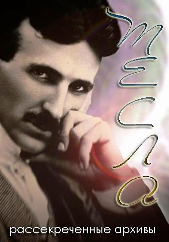 Discovery: Тесла. Рассекреченные архивы / Tesla's Death Ray: A Murder Declassified (2017) DVB [H.264/1080i-LQ] (Серии 6 из 6)