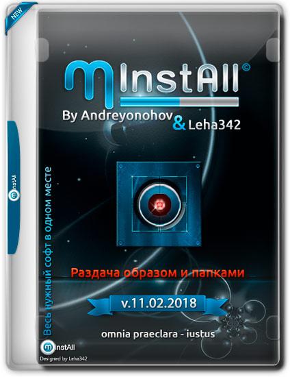 MInstAll v.11.02.2018 (2018) PC | by Andreyonohov & Leha342