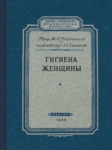 М. Н. Побединский, Л. Г. Степанов | Гигиена женщины (1952) [DJVU]